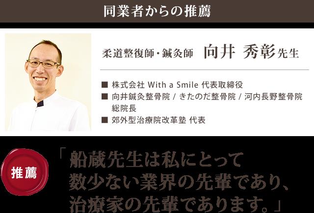 向井先生の写真