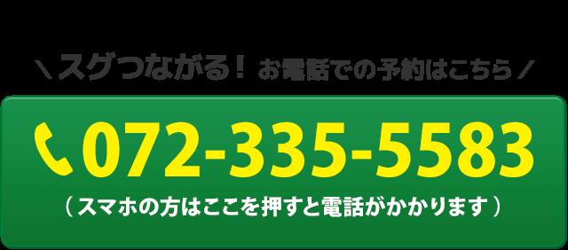 電話番号:072-335-5583