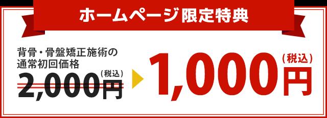 背骨・骨盤矯正施術の通常価格2,000円(税込)が1,000円(税込)!
